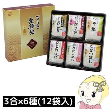 【メーカー直送】 アイリスの生鮮米 ギフトBOX 3合×6種 2袋 食べ比べセット(12袋入)【smtb-k】【ky】【KK9N0D18P】