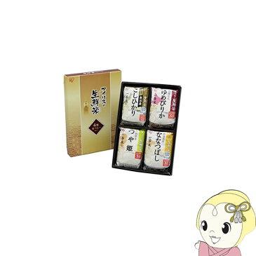 【メーカー直送】 アイリスの生鮮米 ギフトBOX 3合×4種 食べ比べセット(4袋入)【KK9N0D18P】