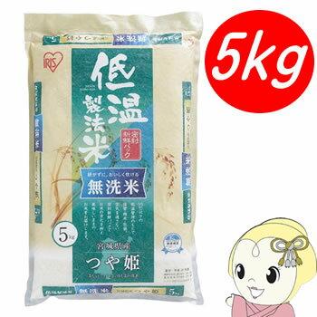 【メーカー直送】 低温製法米 無洗米 宮城県産つや姫 5kg【KK9N0D18P】