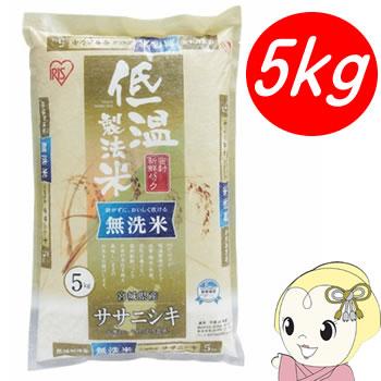 【メーカー直送】 低温製法米 無洗米 宮城県産ササニシキ 5kg【KK9N0D18P】