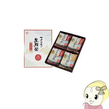 【メーカー直送】 アイリスの生鮮米 ギフトBOX 2合×4種 食べ比べセット【KK9N0D18P】