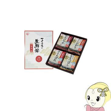 【メーカー直送】 アイリスの生鮮米 ギフトBOX 2合×4種 食べ比べセット (包装タイプ)【KK9N0D18P】
