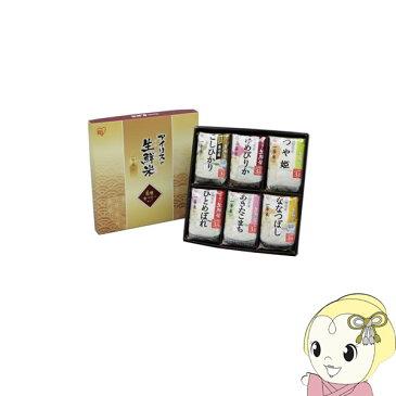 【メーカー直送】 アイリスの生鮮米 ギフトBOX 3合×6種 食べ比べセット(6袋入) (包装タイプ)【KK9N0D18P】