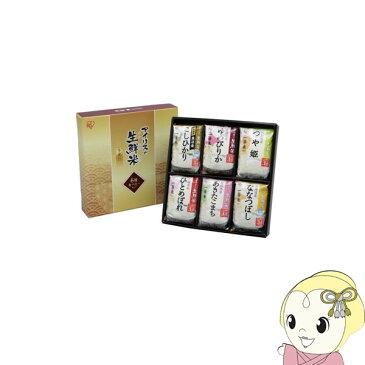 【メーカー直送】 アイリスの生鮮米 ギフトBOX 3合×6種 2袋 食べ比べセット(12袋入) (包装タイプ)【smtb-k】【ky】【KK9N0D18P】