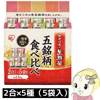 【メーカー直送】 アイリスオーヤマ 2号パック 五銘柄 食べ比べセット【KK9N0D18P】