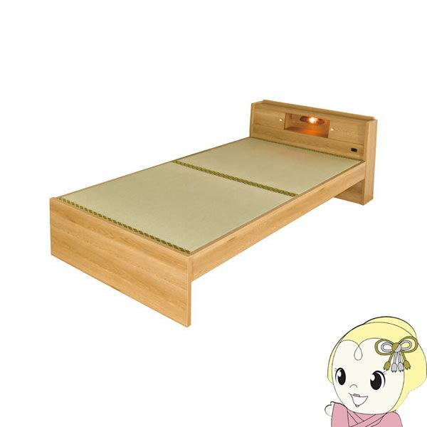 高さ調整機能 照明 コンセント付畳ベッド シングル ナチュラル【smtb-k】【ky】【KK9N0D18P】