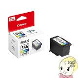BC-346 キヤノン 純正インク FINEカートリッジ 3色カラー【KK9N0D18P】