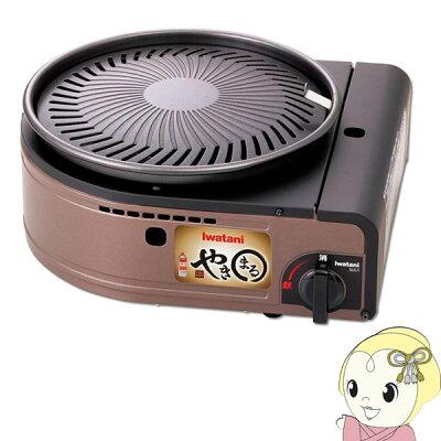 『やきまる』 イワタニ カセットガス スモークレス焼肉グリル