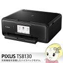 【あす楽】【在庫あり】PIXUS TS8130 キヤノン インクジェットプリンター ハイスペックモデル [ブラック]【smtb-k】【ky】【KK9N0D18P】