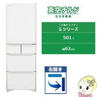 【設置込】【右開き】R-S5000H-XW_日立_5ドア冷蔵庫501L_Sシリーズ_真空チルド_クリスタルホワイト