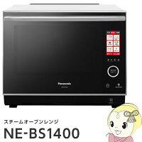 NE-BS1400-W_パナソニック_スチームオーブンレンジ_ビストロ_ハイグレードモデル