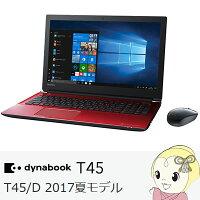 PT45DRP-SJA_東芝_15.6型_dynabook_T45/D_フルHD液晶_2017夏モデル_モデナレッド