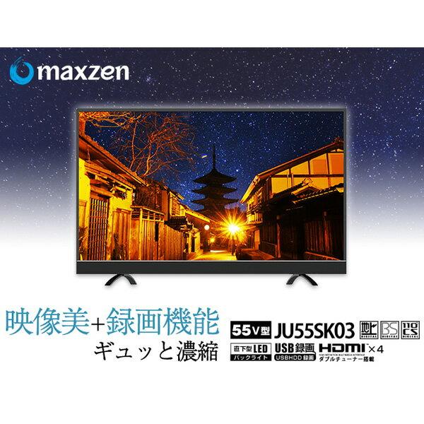 maxzen(マクスゼン)『JU55SK03』