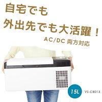 VS-CB015ベルソスAC/DC両対応コンプレッサー式車載対応保冷庫15L【smtb-k】【ky】【KK9N0D18P】