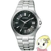 CB1035-57E_シチズン_エクシード_エコドライブ_電波ソーラー腕時計
