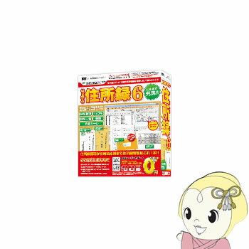 IRT0381 IRT はじめての住所録6【KK9N0D18P】