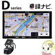 イクリプス(ECLIPSE) AVN-D7 D series(ドライブレコーダー内蔵ナビ) 7型カーナビゲーションSD/DVD/Bluetooth/Wi-Fi/地上デジタルTV7型WVGA AVシステム【smtb-k】【ky】【KK9N0D18P】