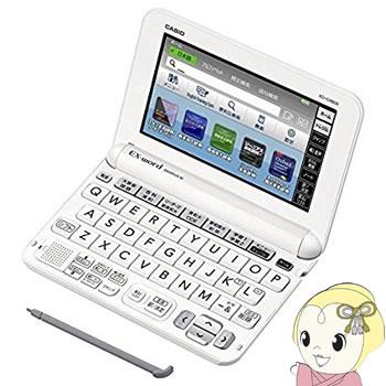 【あす楽】【在庫あり】XD-G9800WE カシオ 電子辞書 EX-word 英語モデル ホワイト【smtb-k】【ky】【KK9N0D18P】