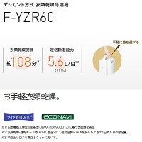 [予約4月以降]F-YZR60-Pパナソニックデシカント方式衣類乾燥除湿機(木造7畳/プレハブ11畳/鉄筋14畳)【smtb-k】【ky】【KK9N0D18P】