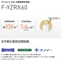 [予約4月以降]F-YZRX60-Sパナソニックナノイー搭載デシカント方式衣類乾燥除湿機(木造7畳/プレハブ11畳/鉄筋14畳)【smtb-k】【ky】【KK9N0D18P】