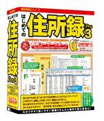 IRT0295 IRT PCソフト はじめての住所録Pro3【KK9N0D18P】