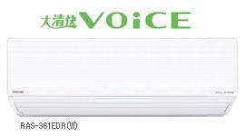 送料無料■RAS-361EDR-W 東芝 ルームエアコン 大清快 主に12畳用 シェルホワイト【smtb-...
