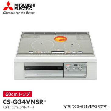 CS-G34VNSR 三菱電機 ビルトイン型IHクッキングヒーター【smtb-k】【ky】【KK9N0D18P】