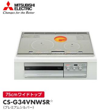 CS-G34VNWSR 三菱電機 ビルトイン型IHクッキングヒーター【smtb-k】【ky】【KK9N0D18P】