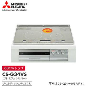 CS-G34VS 三菱電機 ビルトイン型IHクッキングヒーター【smtb-k】【ky】【KK9N0D18P】