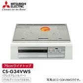 CS-G34VWS 三菱電機 ビルトイン型IHクッキングヒーター【smtb-k】【ky】【KK9N0D18P】