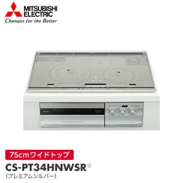 CS-PT34HNWSR 三菱電機 ビルトイン型IHクッキングヒーター【smtb-k】【ky】【KK9N0D18P】