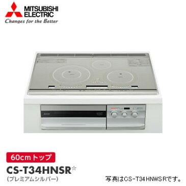 CS-T34HNSR 三菱電機 ビルトイン型IHクッキングヒーター【smtb-k】【ky】【KK9N0D18P】
