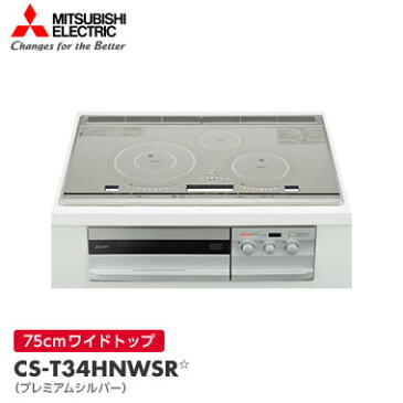 CS-T34HNWSR 三菱電機 ビルトイン型IHクッキングヒーター【smtb-k】【ky】【KK9N0D18P】