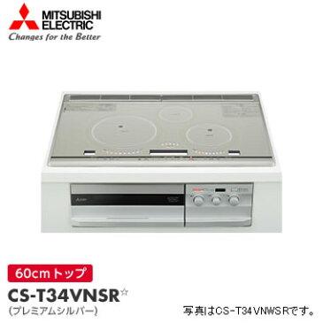 CS-T34VNSR 三菱電機 ビルトイン型IHクッキングヒーター【smtb-k】【ky】【KK9N0D18P】