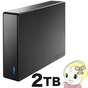 HDJA-UT2.0 アイ・オー・データ USB 3.0/2.0対応 外付けハードディスク 2TB 電源内蔵モデル【smtb-k】【ky】【KK9N0D18P】