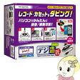 PCA-ACUP3 プリンストン USBオーディオキャプチャーユニット ボックスパッケージ【KK9N0D18P】