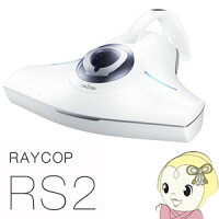 RS2-100JWH_レイコップRS2_ふとんクリーナー_ホワイト
