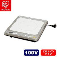 IHC-B111_アイリスオーヤマ_IHクッキングヒーター_ビルトインタイプ100V