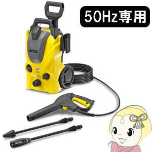 【東日本専用・50Hz】 K3SILENT-50HZ ケルヒャー 高圧洗浄機 K3 サイレント【smtb-k】【ky】【KK9N0D18P】