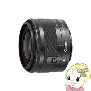 キヤノン 一眼レフカメラ/ミラーレスカメラ用 交換レンズ EF-M15-45mm F3.5-6.3 IS STM [グラファイト]【smtb-k】【ky】【KK9N0D18P】