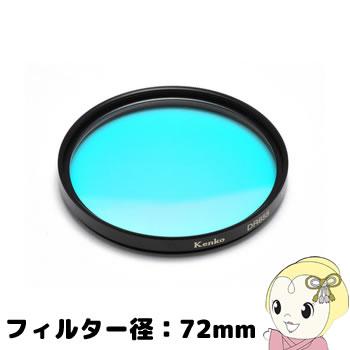 ケンコー レンズフィルター  赤外線カットフィルター DR655 72S(フィルター径:72mm)【smtb-k】【ky】【KK9N0D18P】