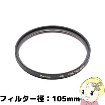 [予約]ケンコー レンズフィルター  MCプロテクター プロフェッショナル (フィルター径:105mm)【smtb-k】【ky】【KK9N0D18P】