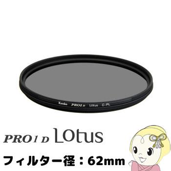 [予約]ケンコー レンズフィルター  PRO1D Lotus C-PL 62mm【smtb-k】【ky】【KK9N0D18P】