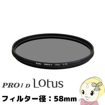 [予約]ケンコー レンズフィルター  PRO1D Lotus C-PL 58mm【smtb-k】【ky】【KK9N0D18P】