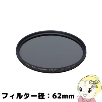 [予約]ケンコー レンズフィルター  薄枠偏光フィルター Zeta ワイドバンドC-PL 62mmフィルター径:62mm【smtb-k】【ky】【KK9N0D18P】