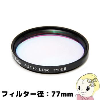 ケンコー レンズフィルター  ASTRO LPR Filter Type 2 77mm【smtb-k】【ky】【KK9N0D18P】