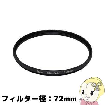 [予約]ケンコー レンズフィルター  Zeta Quint プロテクター 72mm【smtb-k】【ky】【KK9N0D18P】