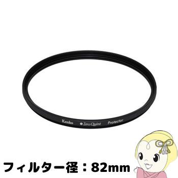 ケンコー レンズフィルター  Zeta Quint プロテクター 82mm【smtb-k】【ky】【KK9N0D18P】