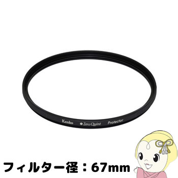 [予約]ケンコー レンズフィルター  Zeta Quint プロテクター 67mm【smtb-k】【ky】【KK9N0D18P】