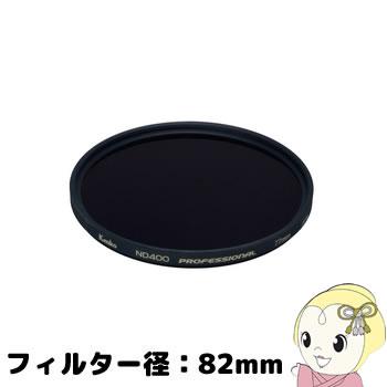 [予約]ケンコー レンズフィルター  丸枠入りNDフィルター ND400プロフェッショナル(フィルター径82mm)【smtb-k】【ky】【KK9N0D18P】